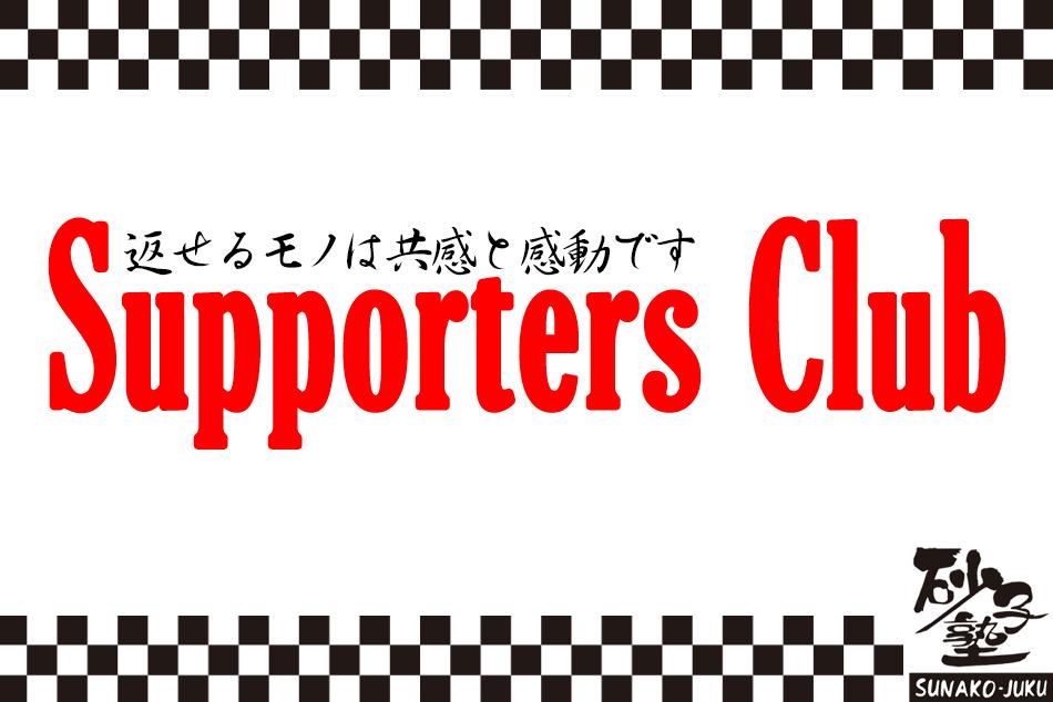 砂子塾サポーターズクラブ