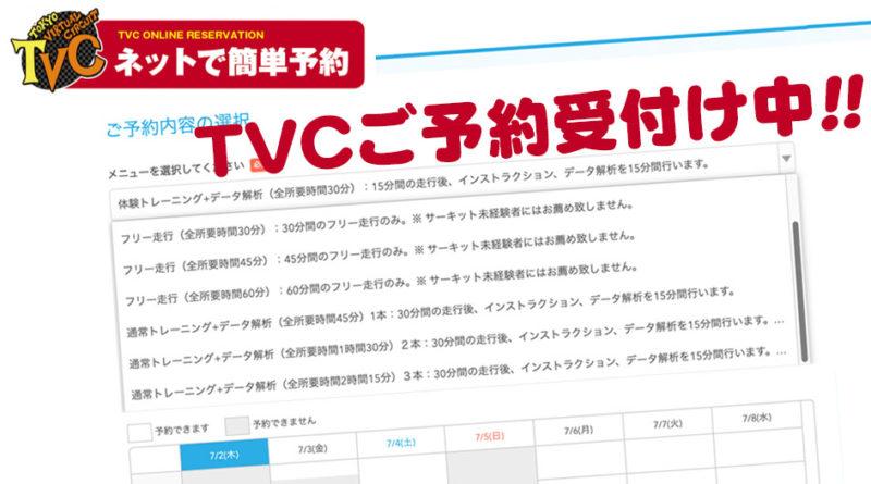 TVCご予約方法