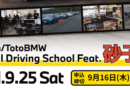 2021 Special Driving Event Feat.砂子塾
